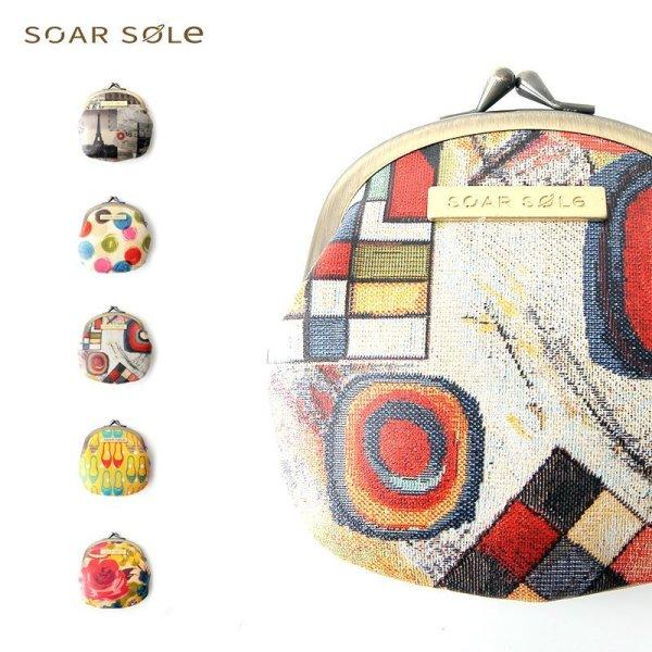 画像1: 【SOARSOLe ソアソウル】パレットシリーズ口金財布 (1)